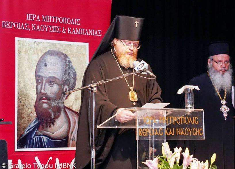 Ολοκληρώνεται σήμερα   το Διεθνές Επιστημονικό   Συνέδριο της Μητρόπολης   για την Ιεραποστολή  κατά τον Απόστολο Παύλο