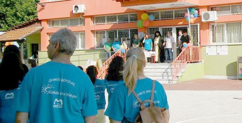 «Καλοκαίρι στην πόλη μας» - Χθες το πρωί «Πρώτο Κουδούνι» στο 4ο Δημοτικό Σχολείο Βέροιας