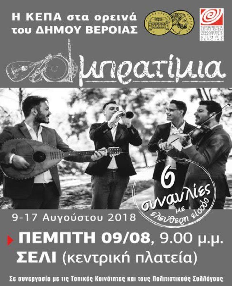 Έξι συναυλίες με ελεύθερη είσοδο στα ορεινά χωριά της Βέροιας