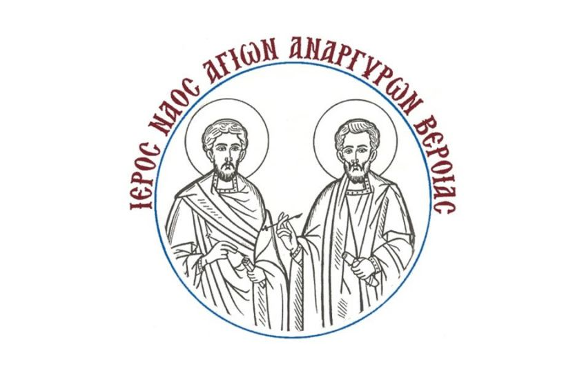 Πανηγυρίζει ο   Ιερός   Ναός   Παναγίας   Περιβλέπτου