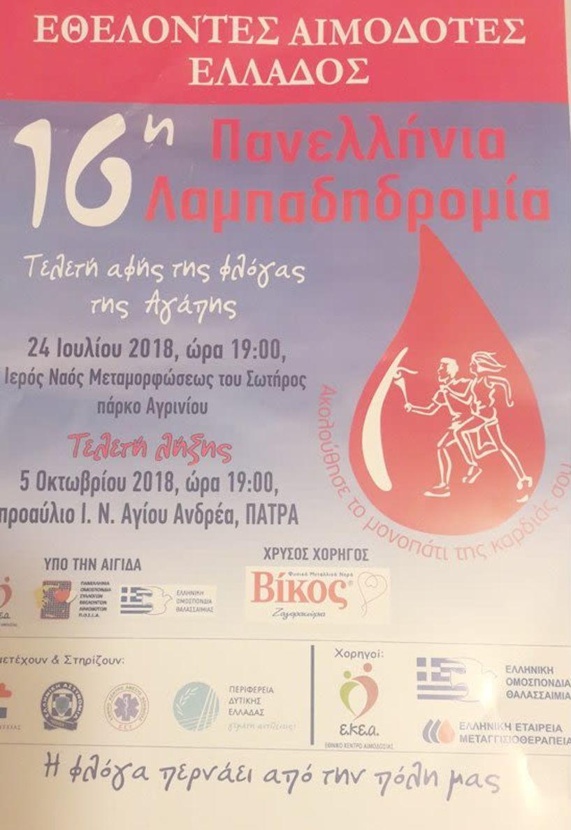 Ανοιχτή πρόσκληση του Συλλόγου Εθελοντών Αιμοδοτών ΝΕΑΣ ΝΙΚΟΜΗΔΕΙΑΣ   στην Λαμπαδηδρομία   του Σαββάτου