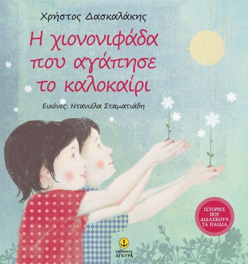 «Η Χιονονιφάδα που αγάπησε το καλοκαίρι»  Ο Χρήστος Δασκαλάκης   παρουσιάζει το νέο του βιβλίο   στη Δημόσια Βιβλιοθήκη Βέροιας