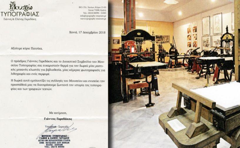 «Κομμάτια» από την ημαθιώτικη τυπογραφία  στο Μουσείο Τυπογραφίας στα Χανιά