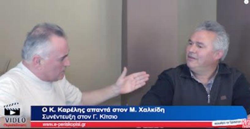 Σε ντιμπέιτ καλεί Καρέλη και Γκυρίνη  ο Μιχάλης Χαλκίδης, μετά  τις συνεντεύξεις και δηλώσεις τους