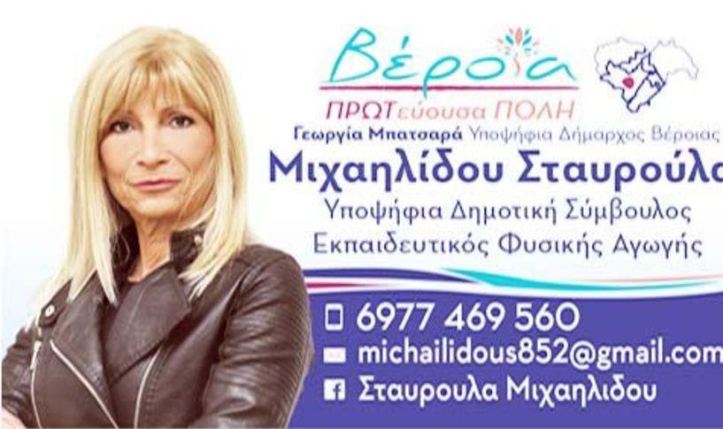 Βιογραφικό της υποψήφιας δημοτικής συμβούλου   Σταυρούλας Μιχαηλίδου   με τη Γεωργία Μπατσαρά