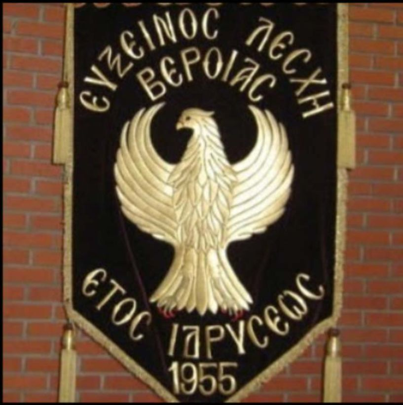 Συνεχίζεται η αναστολή λειτουργίας των τμημάτων της Ευξείνου Λέσχης Βέροιας