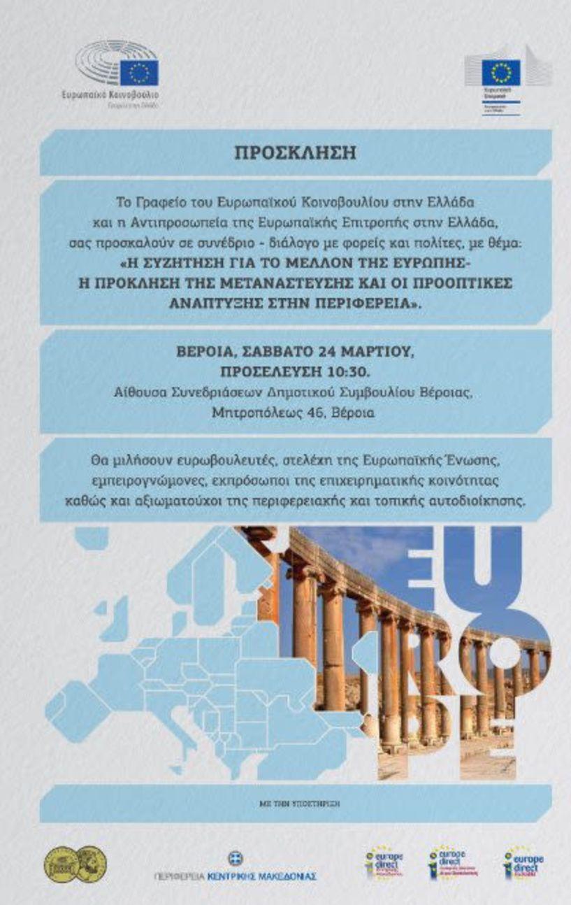 23- 24 Μαρτίου -  Διευρυμένο περιφερειακό συνέδριο σε Θεσσαλονίκη και Βέροια