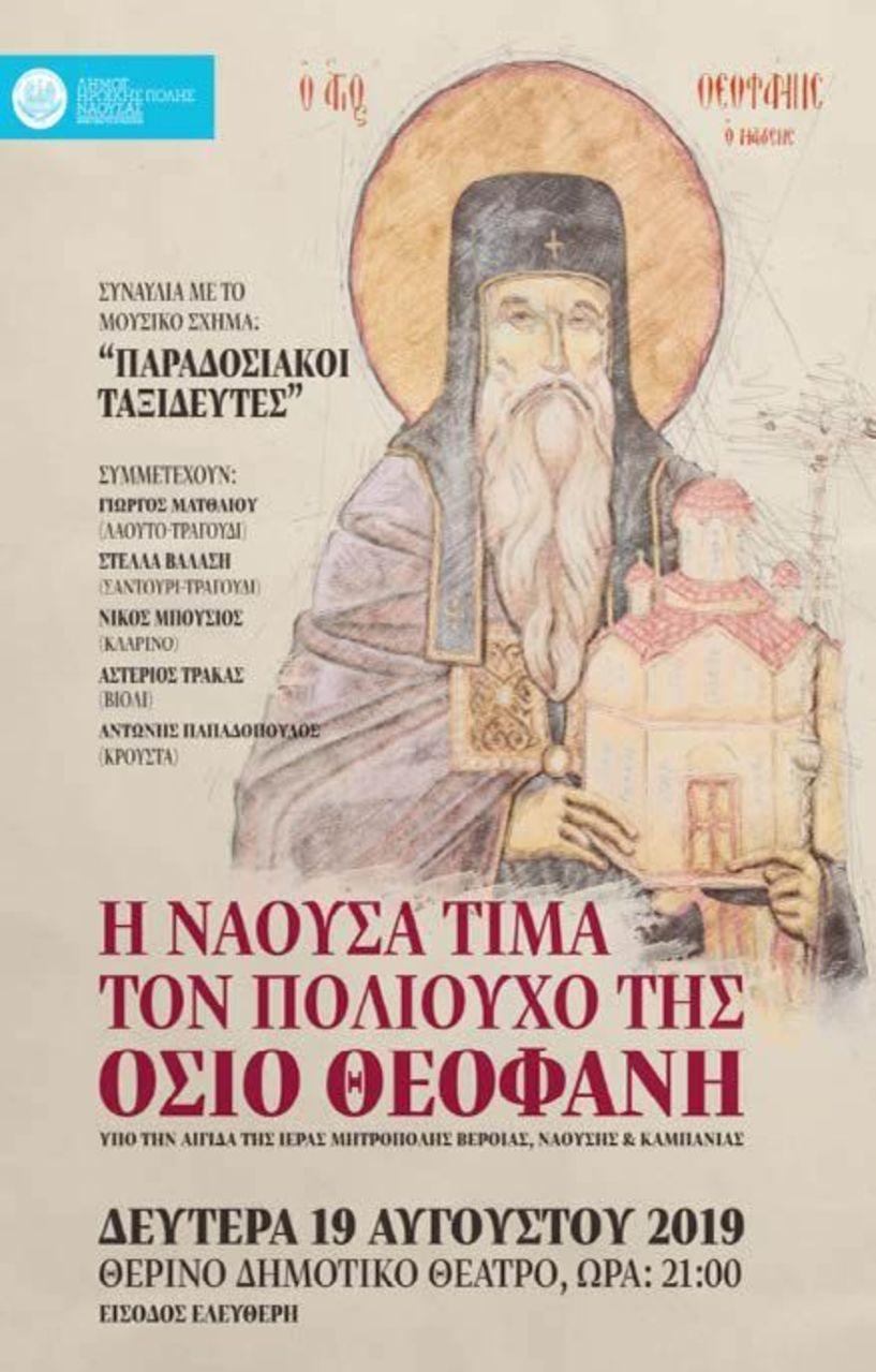 Μουσική συναυλία   προς τιμήν   του Πολιούχου   της Νάουσας,   Οσίου Θεοφάνους - Την Δευτέρα 19 Αυγούστου