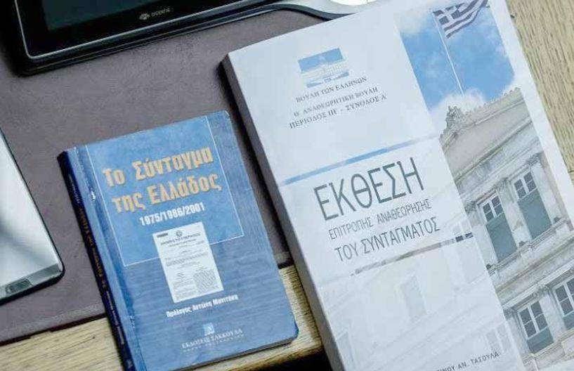 Με εννέα αλλαγές   ο νέος συνταγματικός χάρτης της χώρας  - Μεταξύ αυτών η εκλογή Προέδρου   της Δημοκρατίας και   η ψήφος των Ελλήνων του εξωτερικού