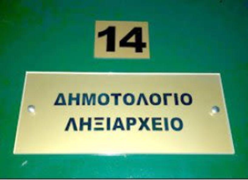Νέο Πληροφοριακό Σύστημα «Μητρώο Πολιτών»  από τη Δευτέρα 22 Ιανουαρίου