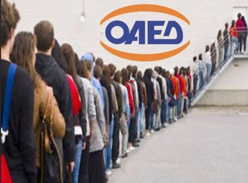 Πάνω από 1 εκατομμύριο  οι άνεργοι, εγγεγραμμένοι στον ΟΑΕΔ, τον Ιανουάριο του 2020