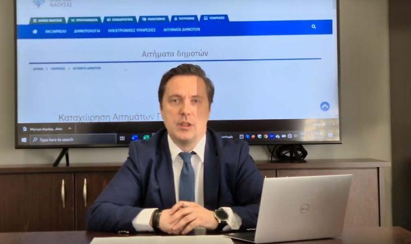 Μήνυμα Δημάρχου Η.Π. Νάουσας αναφορικά με τις δράσεις του δήμου για την πανδημία του κορονοϊού (Βίντεο)