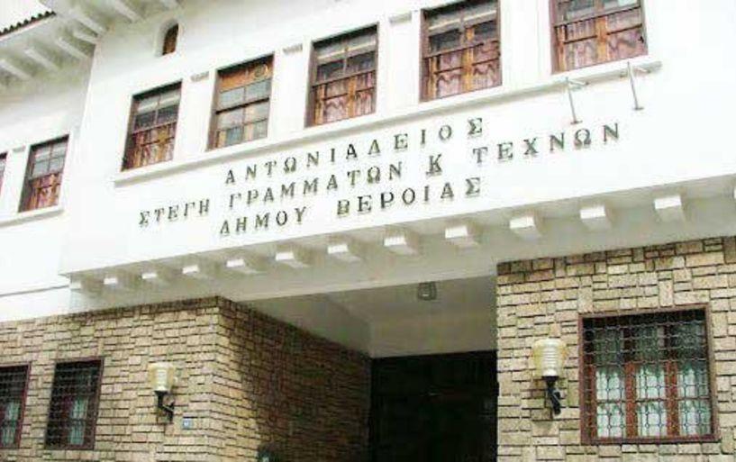 Από τις 11 Μαρτίου η απαλλαγή διδάκτρων σε αθλητικές και πολιτιστικές δομές του Δήμου