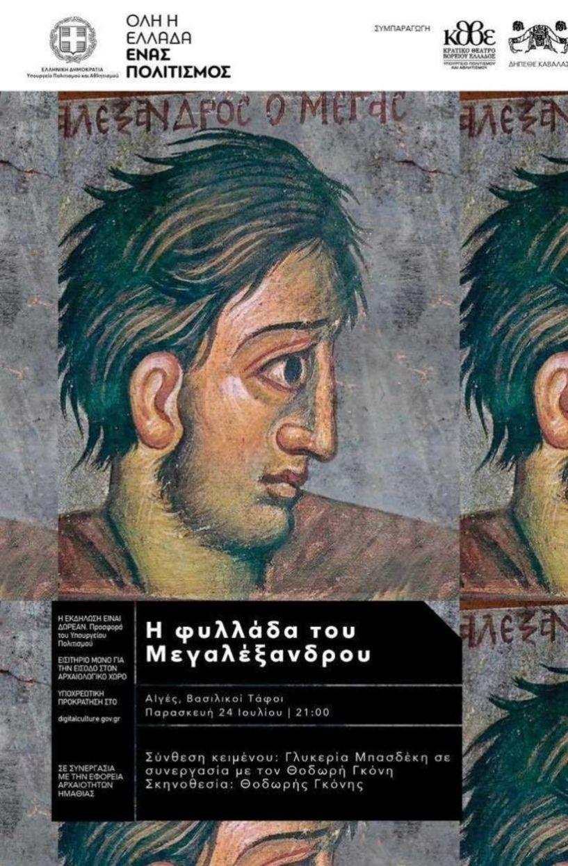 Σήμερα Παρασκευή 24 Ιουλίου - Η «Φυλλάδα του Μεγαλέξανδρου σε σκηνοθεσία του Θοδωρή Γκόνη, στον αύλειο χώρο των Βασιλικών Τάφων των Αιγών