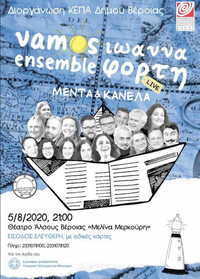 MENTA & KANELA  Ιωάννα Φόρτη και Vamos Ensemble στο Θέατρο Άλσους Βέροιας , με ελεύθερη είσοδο!