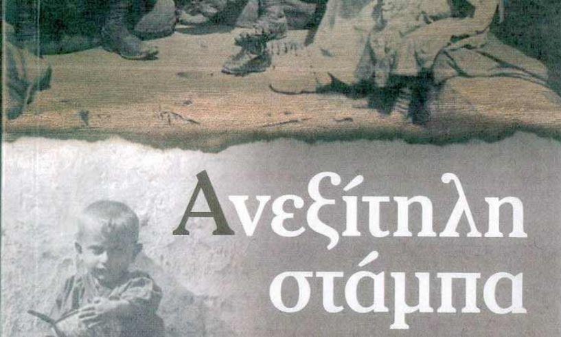 ΒΙΒΛΙΟΠΑΡΟΥΣΙΑΣΗ:   Γιώργος- Ξάνθιππος Τροχόπουλος «Ανεξίτηλη στάμπα»