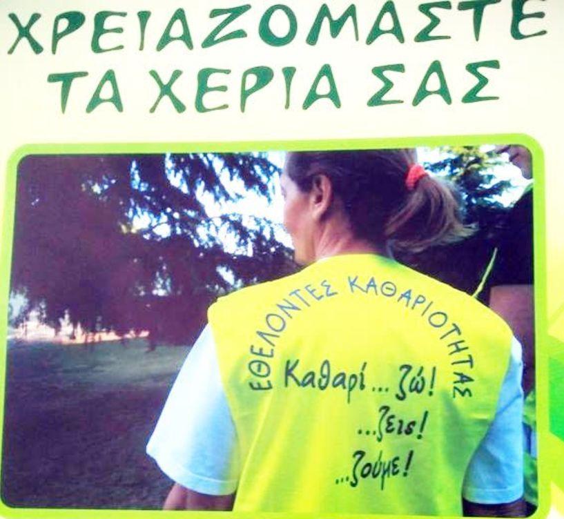 Η Ημέρα περιβάλλοντος τους ενώνει, στο σημερινό ραντεβού για τον καθαρισμό παραδρόμων της περιφερειακής οδού Βέροιας