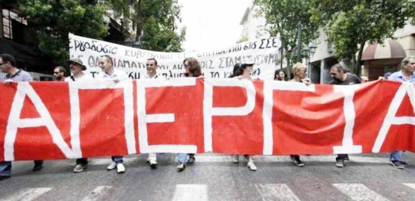 Πανελλαδική απεργία σήμερα για το εργασιακό νομοσχέδιο που ψηφίστηκε επί της Αρχής, μόνο από τη ΝΔ