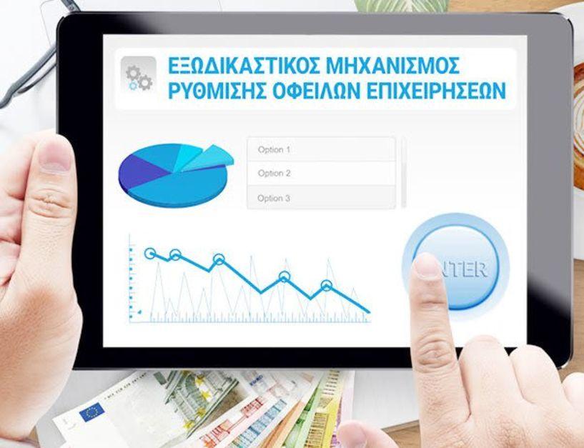 Οι ελεύθεροι επαγγελματίες του πρώην ΕΤΑΑ στην ηλεκτρονική πλατφόρμα του εξωδικαστικού μηχανισμού