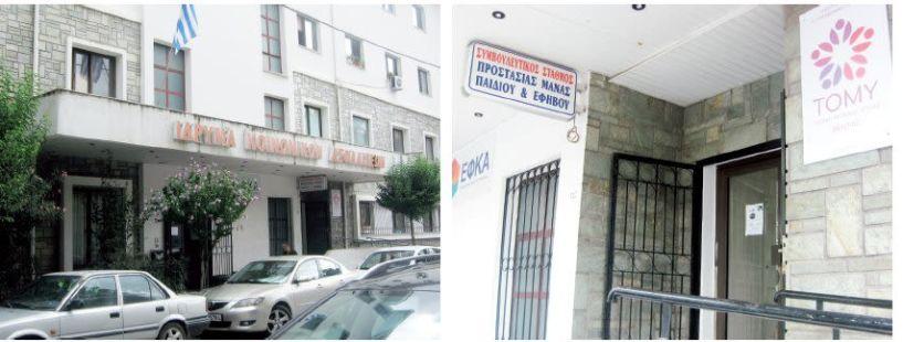 Μία ακόμα «ταμπέλα» στο πρώην ΙΚΑ  που μετονομάζεται σε Κέντρο Υγείας Βέροιας
