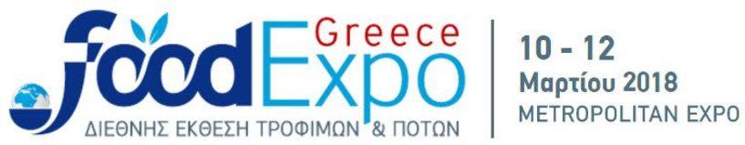 """Με 31 πρότυπες επιχειρήσεις η Περιφέρεια Κ. Μακεδονίας συμμετέχει στην 5η Διεθνη Έκθεση τροφίμων και ποτών """"food expo"""" και την """"oenotelia"""""""