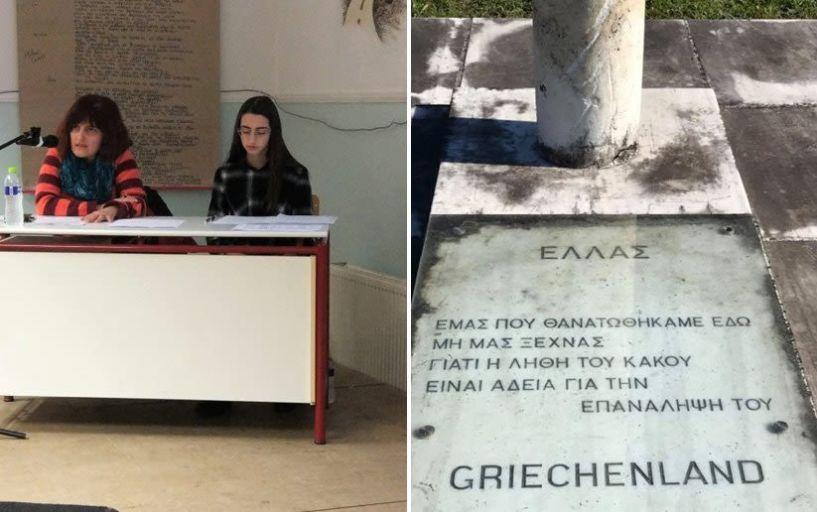 «Ημέρα Μνήμης του Ολοκαυτώματος» στο 1ο ΓΕΛ Βέροιας