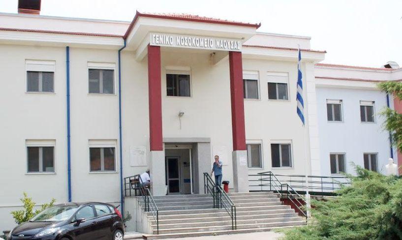 Υποχρεωτική η συνδρομή γιατρών από την Παθολογική της Βέροιας στο νοσοκομείο της Νάουσας