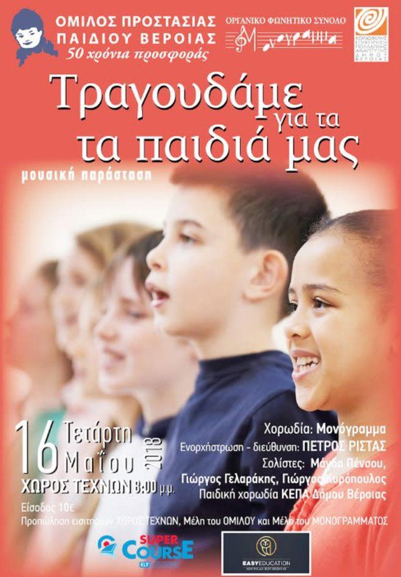 16 Μαΐου στο Χώρο Τεχνών Βέροιας «Τραγουδάμε για τα παιδιά μας»