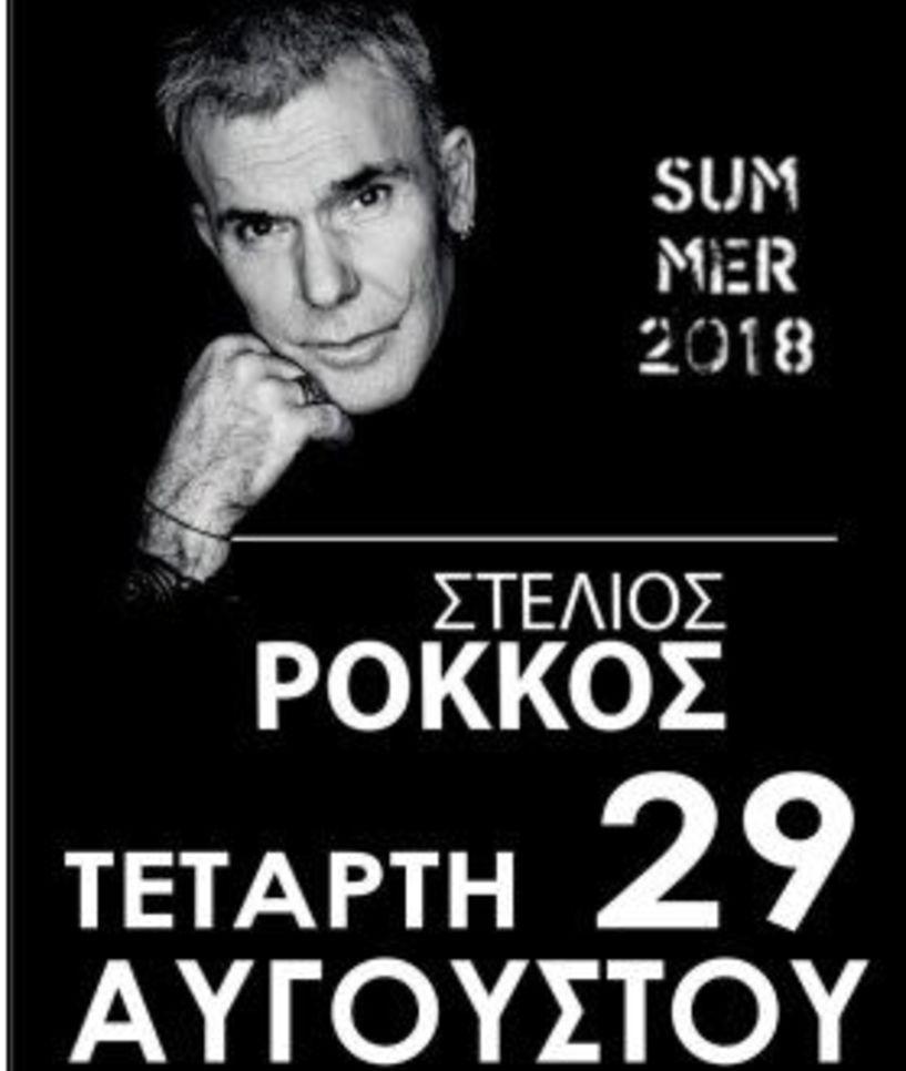 Σήμερα στο Δημοτικό Αμφιθέατρο Αλεξάνδρειας - Συναυλία με τον Στέλιο Ρόκκο