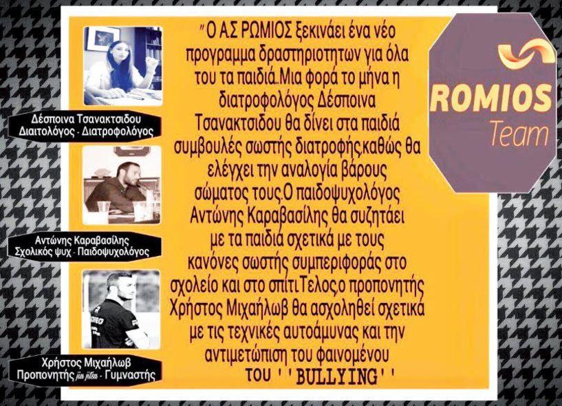 Anti-Bullying πρόγραμμα στον ΑΣ Ρωμιό