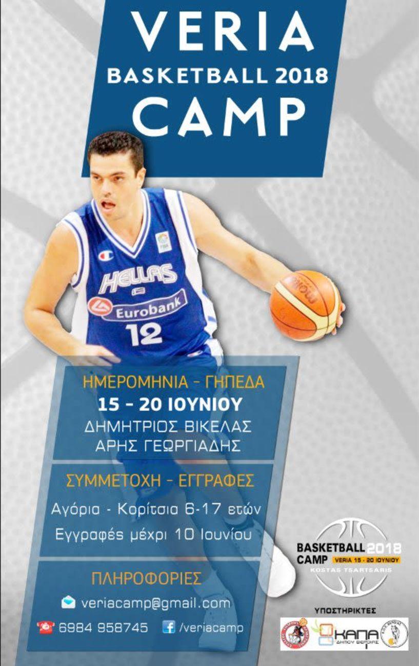 Το 4ο «Veria Basketball Camp» έρχεται στις 15 Ιουνίου με την υπογραφή του Κώστα Τσαρτσαρή