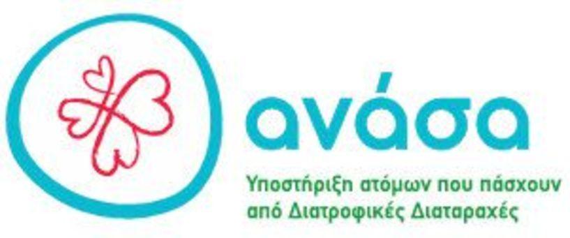 Εορταστική εκδήλωση στο Ζάππειο Μέγαρο για τα 10+1 χρόνια προσφοράς της ΑΝΑΣΑΣ και του ΚΗ ΑΝΑΣΑ
