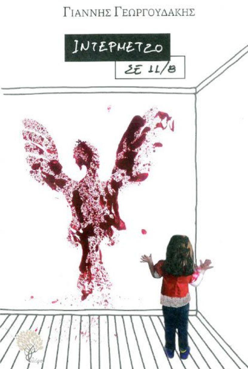 «Intermetzo σε 11/8», από τον Γιάννη Γεωργουδάκη