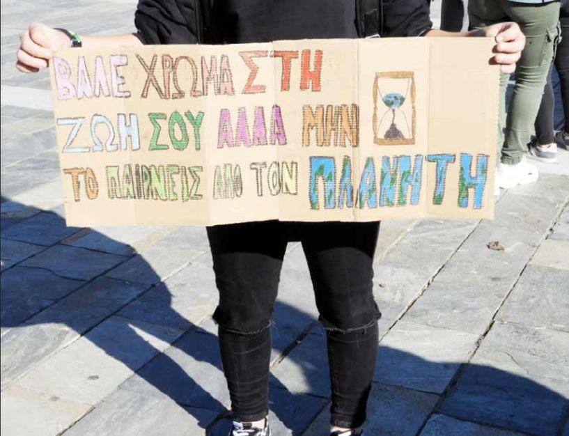 Οι έφηβοι φωνάζουν για την κλιματική αλλαγή