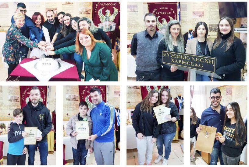 3η Γιορτή Γραμμάτων και  κοπή πίτας από την Εύξεινο  Λέσχη Χαρίεσσας