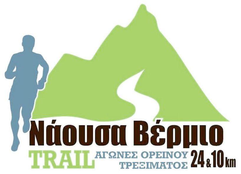 Τον Σεπτέμβριο το 1ο «Βέρμιο Νάουσα trail»
