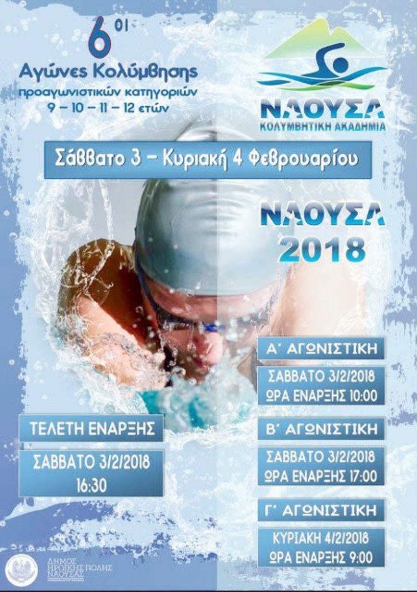 Πρόσκληση στους 6ους Αγώνες κολύμβησης «ΝΑΟΥΣΑ 2018'