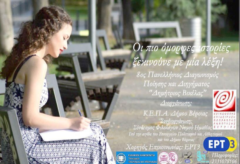 8ος Πανελλήνιος Διαγωνισμός Ποίησης και Διηγήματος «ΔΗΜΗΤΡΙΟΣ ΒΙΚΕΛΑΣ