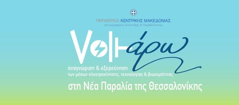 Η Περιφέρεια Κεντρικής   Μακεδονίας διοργανώνει   την εκδήλωση «Voltάρω 2018»