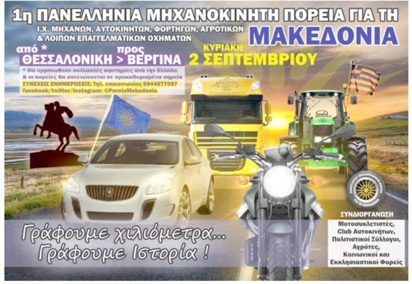 Tην Κυριακή 2 Σεπτεμβρίου - 1η Πανελλήνια,   Μηχανοκίνητη, Ειρηνική Πορεία Διαμαρτυρίας στη Βεργίνα