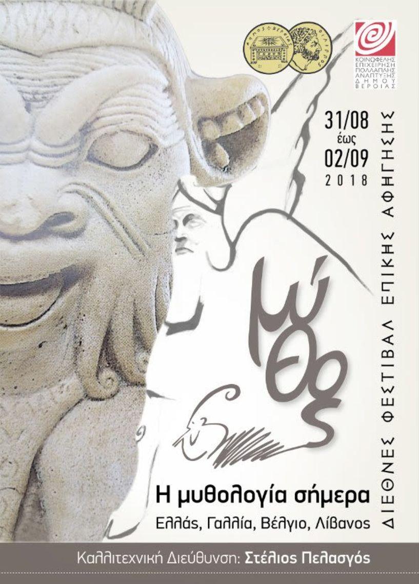Διεθνές φεστιβάλ επικής αφήγησης Η μυθολογία σήμερα