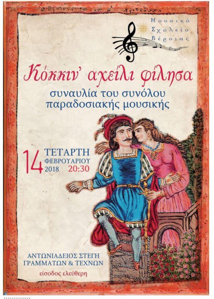 Αύριο στη Στέγη - «Κόκκιν΄ αχείλι   φίλησα» από το   σύνολο Παραδοσιακής Μουσικής του   Μουσικού Σχολείου