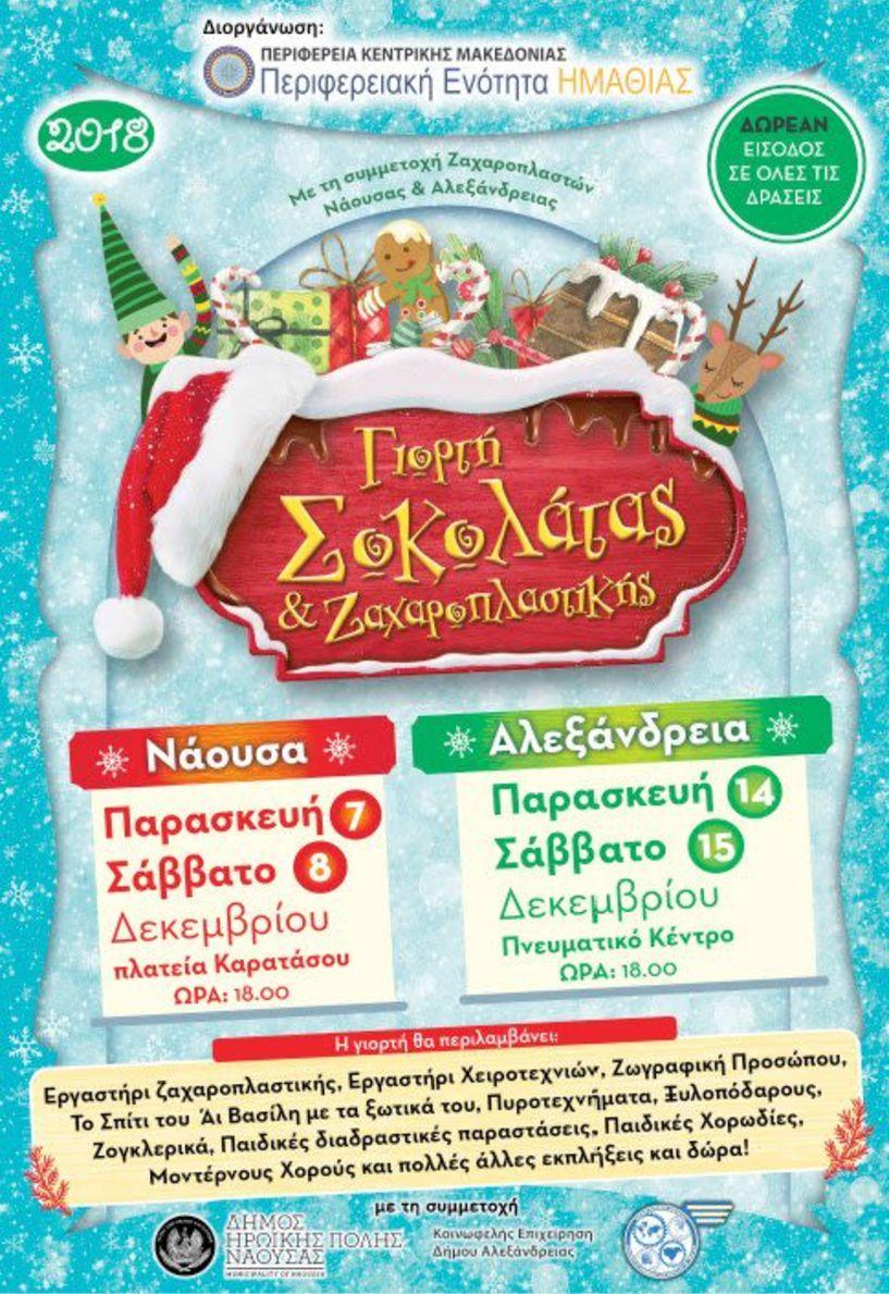 Γιορτή Σοκολάτας και Ζαχαροπλαστικής   σε Νάουσα και Αλεξάνδρεια -Το πρόγραμμα των εκδηλώσεων