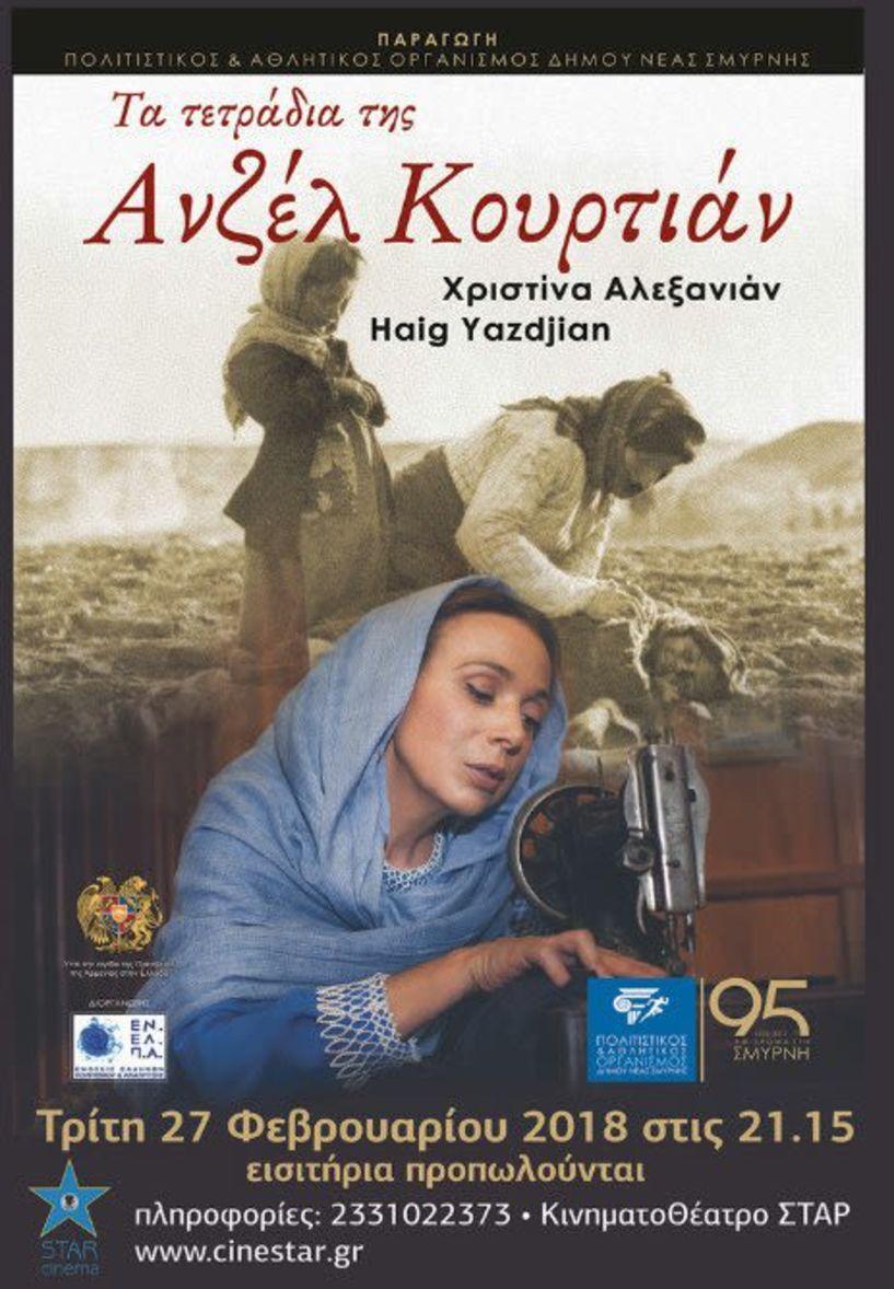 Σήμερα στο ΣΤΑΡ της Βέροιας  Τα τετράδια της Ανζέλ Κουρτιάν  με την Χριστίνα Αλεξανιάν