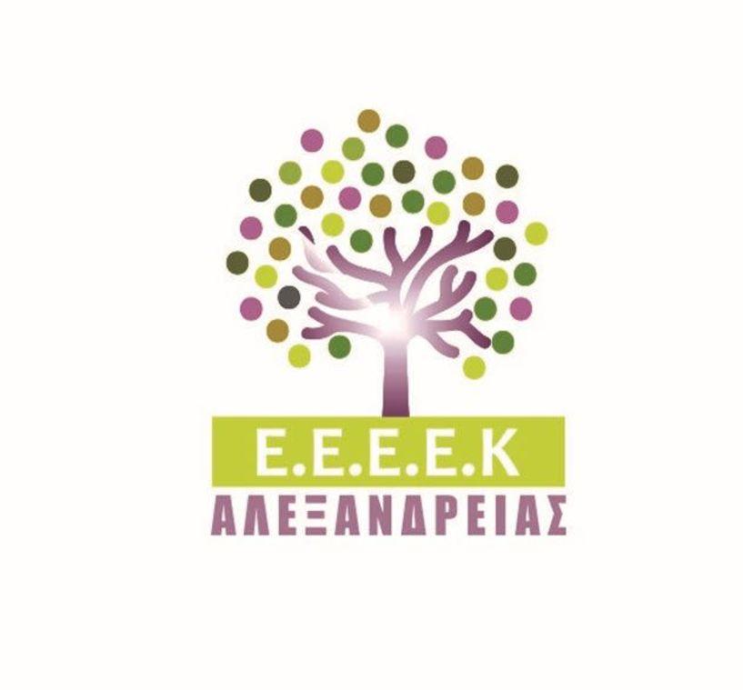 Εκδήλωση  του νεοσύστατου Συλλόγου Γονέων & Κηδεμόνων «Τα Παιδιά της Αγάπης»  του ΕΕΕΕΚ Αλεξάνδρειας.