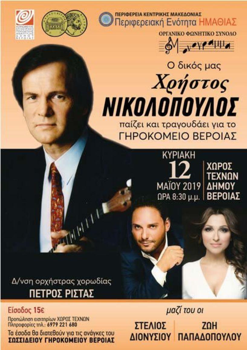 Πρόσκληση  για τη Μουσική Παράσταση- Αφιέρωμα, στο Χρήστο Νικολόπουλο
