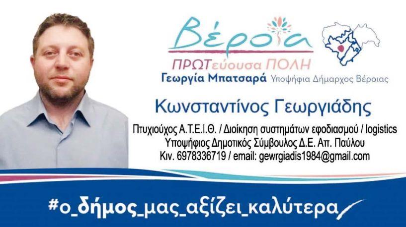 """Ο Κωνσταντίνος Γεωργιάδης με τον συνδυασμό """"Βέροια ΠΡΩΤεύουσα Πόλη"""" με υποψήφια δήμαρχο την Γεωργία Μπατσαρά"""