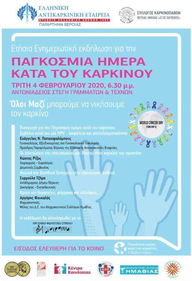 Σήμερα στη Στέγη - Ενημερωτική εκδήλωση για την ημέρα κατά του καρκίνου