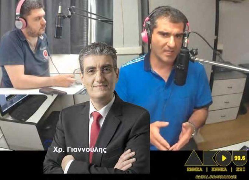Συνέντευξη του βουλευτή ΣΥΡΙΖΑ Χρήστου Γιαννούλη στον ΑΚΟΥ 99.6  - Η Βέροια με την απένταξη θα είναι όμηρος σε ενεργειακούς «νταβατζήδες»