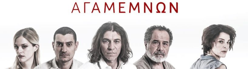 «Αγαμέμνων» του Αισχύλου σε σκηνοθεσία Τσέζαρις Γκραουζίνις